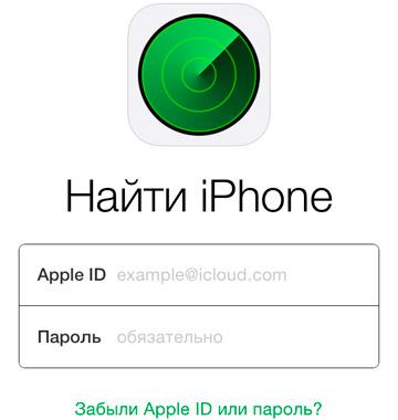 Найти Айфон Программа Скачать - фото 8